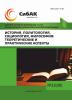 XXXIX Международная научно-практическая конференция «История, политология, социология, философия: теоретические и практические аспекты»