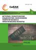 XLI Международная научно-практическая конференция «История, политология, социология, философия: теоретические и практические аспекты»