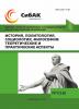 XXI-XXII Международная научно-практическая конференция «История, политология, социология, философия: теоретические и практические аспекты»