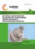 XXXIV Международная научно-практическая конференция «История, политология, социология, философия: теоретические и практические аспекты»