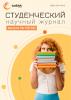 Научный журнал «Студенческий» №14(142)