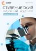 Научный журнал «Студенческий» №14(58)