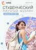 Научный журнал «Студенческий» №17(61)