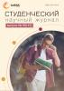 Научный журнал «Студенческий» №19(147)