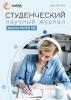 Научный журнал «Студенческий» №26(154)