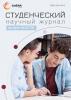 Научный журнал «Студенческий» №31(75)