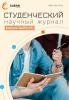 Научный журнал «Студенческий» №35(121)