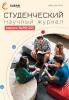 Научный журнал «Студенческий» №36(122)