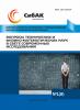 XI Международная научно-практическая конференция «Вопросы технических  и физико-математических наук в свете современных исследований»