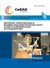 XIII Международная научно-практическая конференция «Вопросы технических  и физико-математических наук в свете современных исследований»