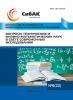 XXVIII Международная научно-практическая конференция «Вопросы технических и физико-математических наук в свете современных исследований»