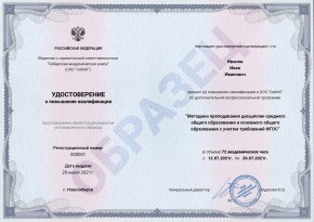 Методики преподавания дисциплин среднего общего образования и основного общего образования с учетом требований ФГОС