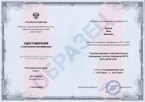Служба медиации в образовательном учреждении с учетом требований ФГОС ООО и ФГОС СОО