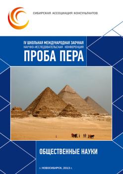 iv международная конференция:
