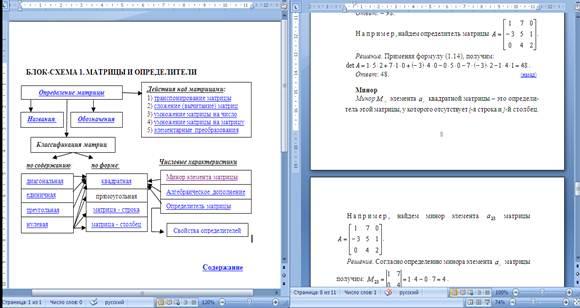 Электронный Справочник По Математике
