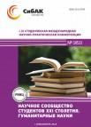 Конкурсы на гранты по гуманитарным наукам
